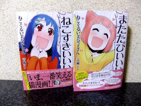 ねこぐるい美奈子さん 1巻・2巻