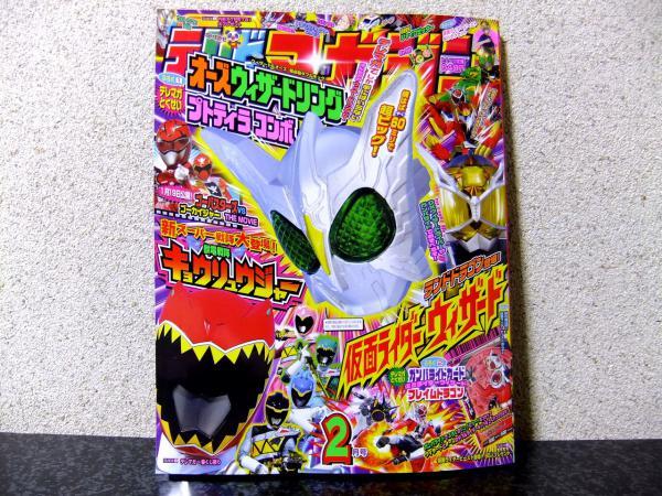 テレビマガジン 2月号