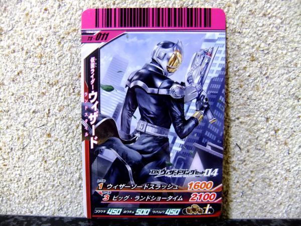 TS-011 仮面ライダーウィザード ランドスタイル