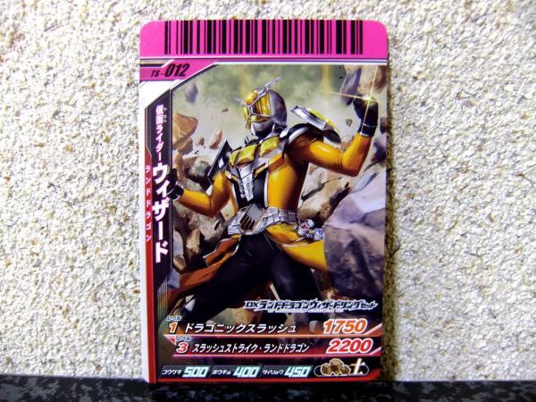 TS-012 仮面ライダーウィザード ランドドラゴン