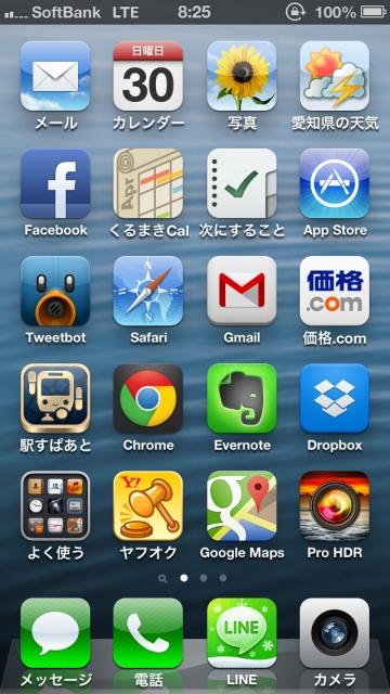 201212iphone5-1.jpg