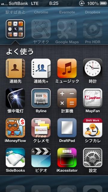 201212iphone5-2.jpg