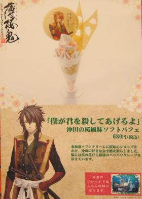 「僕が君を殺してあげるよ」沖田の桜風味ソフトパフェ