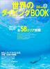 世界のダイビングBOOK 今日発売!