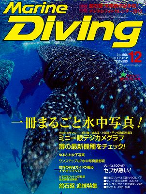marinediving12