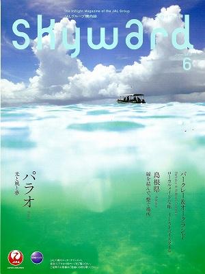 『Skyward』6月号