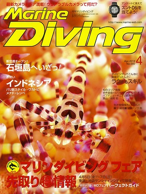 MarineDiving April Issue