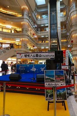 Yaeyama Festival