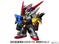 【設定画】魔竜剣士ゼロガンダム 魔竜剣士Ver.2