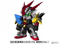 【設定画】魔竜剣士ゼロガンダム 魔竜剣士Ver.1