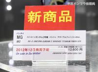 ALL JAPAN PLAMODEL HOBBY SHOW 2012 0506