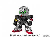 【設定画】魔竜剣士ゼロガンダム  軽装タイプ