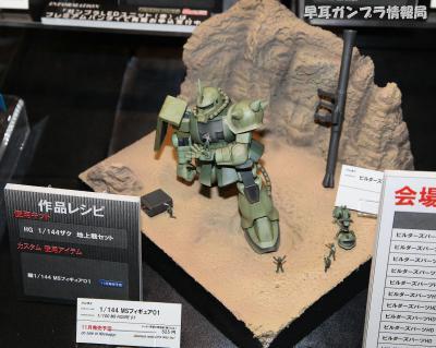 ALL JAPAN PLAMODEL HOBBY SHOW 2012 1821