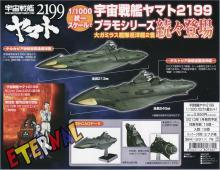 1-1000 宇宙戦艦ヤマト2199 ガミラス艦セット1 の商品説明画像