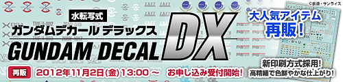 ガンダムデカールDX01~03【再販】b1