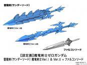 【設定画】魔竜剣士ゼロガンダム 雷龍剣(サンダーソード)Ver.I&Ver.II+ファルコンソード
