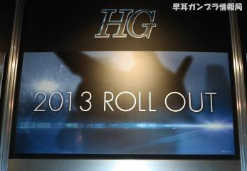 GUNPLA EXPO WORLD TOUR JAPAN 2012 0203