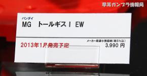GUNPLA EXPO WORLD TOUR JAPAN 2012 1410