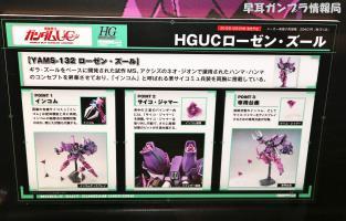 GUNPLA EXPO WORLD TOUR JAPAN 2012 1807