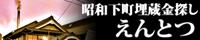 えんとつ〜昭和下町埋蔵金探し〜