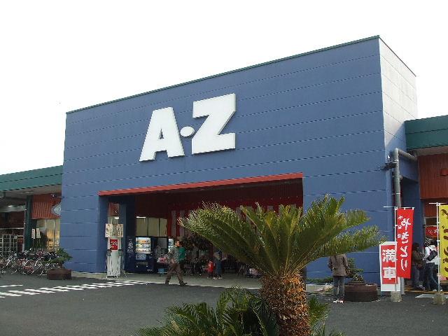 A-Z_20090318.jpg