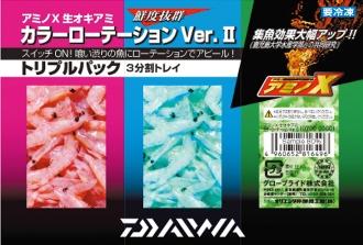 AminoX_Namaoki_Color2.jpg