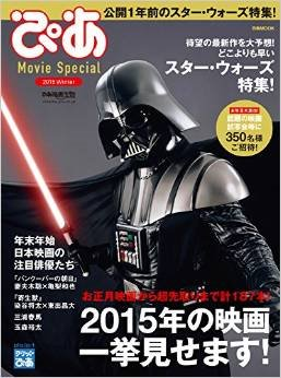 「ぴあ Movie Special 2015 Winter 」