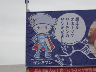 ご当地グルメグランプリ 008