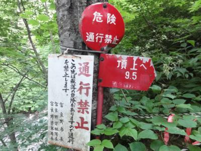 芦別岳 025