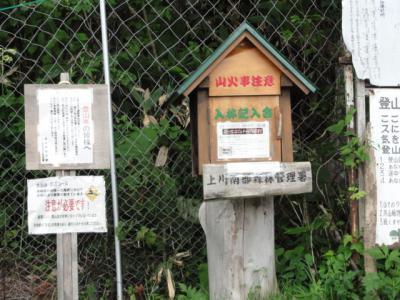 芦別岳 224