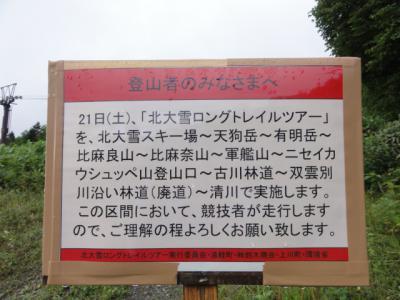 天狗岳・黒岳~旭岳 006
