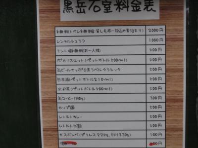 天狗岳・黒岳~旭岳 274