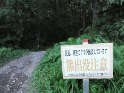 南斜里岳 007