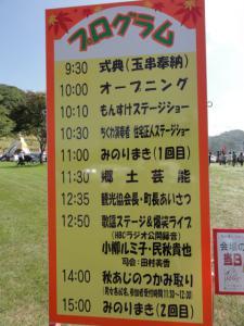 みのり祭り 002