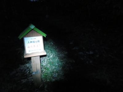 藻琴山・知床 021