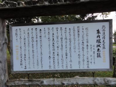 藻琴山・知床 066