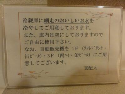 わかさぎ・網走 038