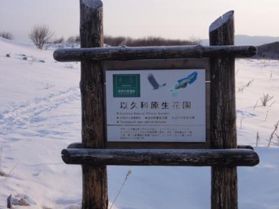 網走~ウナベツスキー場 072