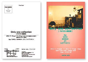 kamiwokiri121014.jpg