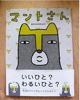 mantosanhonshoukai1.jpg