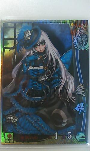 戦国大戦 SR愛姫