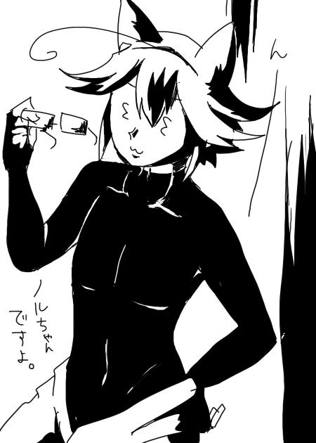 んーノルちゃん