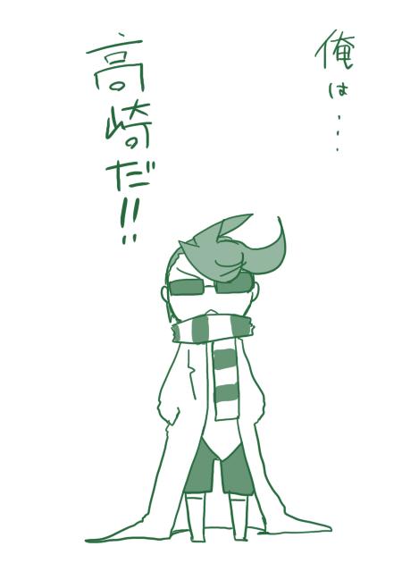 高崎六太郎1
