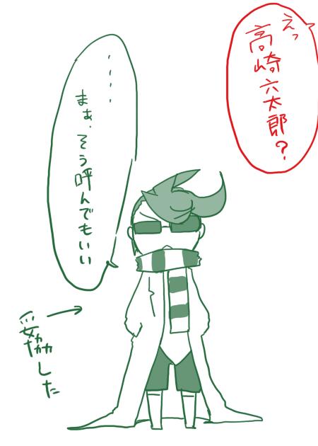 高崎六太郎4