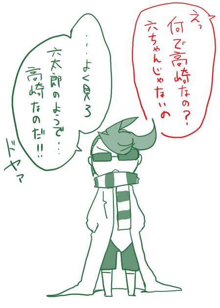 高崎六太郎2
