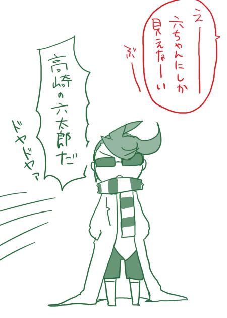 高崎六太郎3