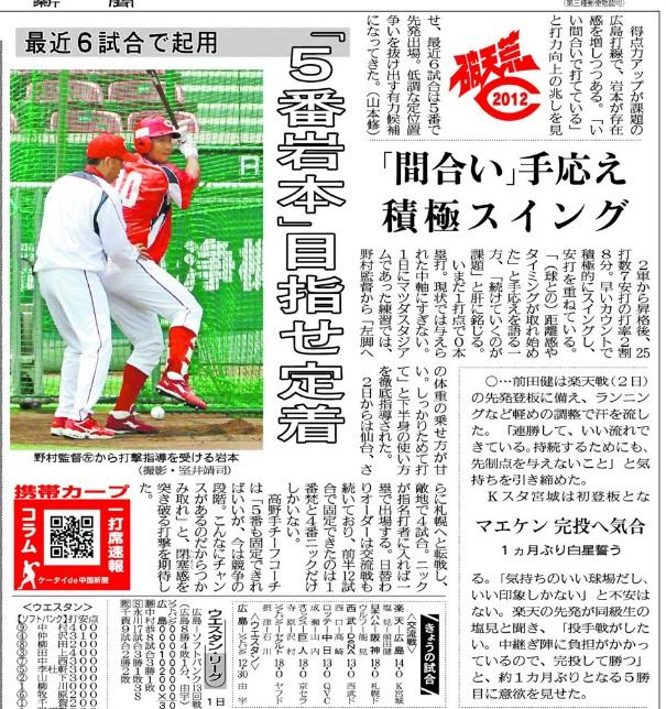 2012 5番岩ちゃん
