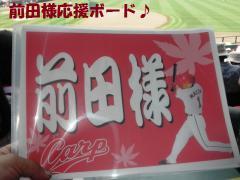 前田様応援ボード!!