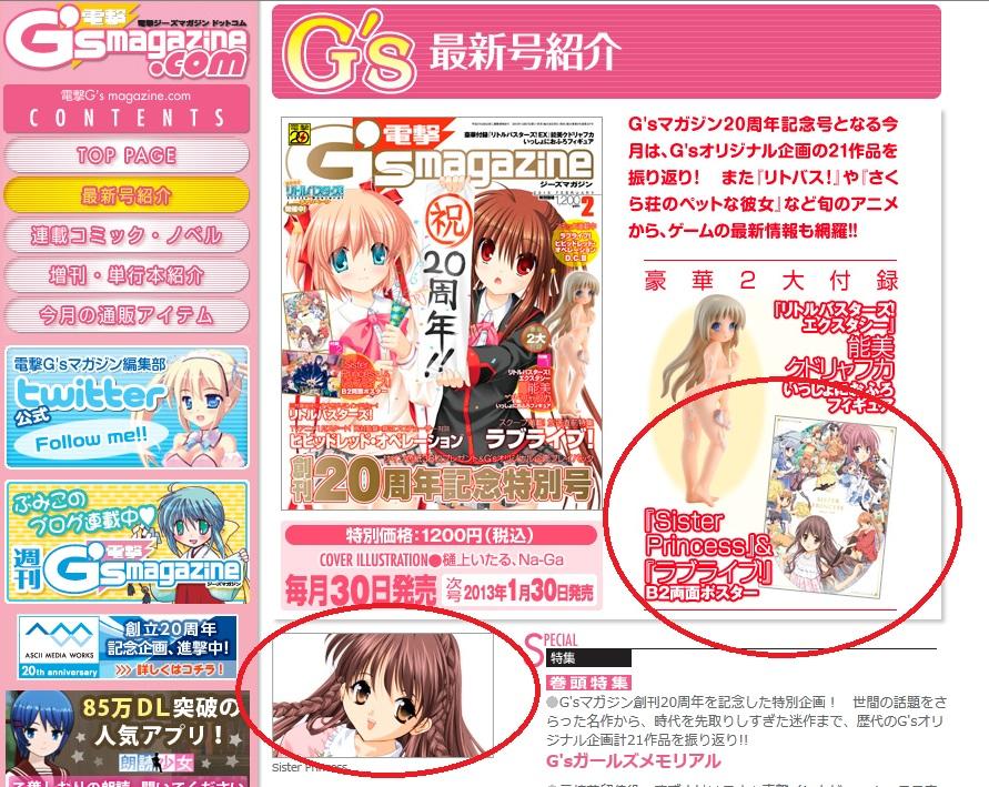 20130110gsマガジン