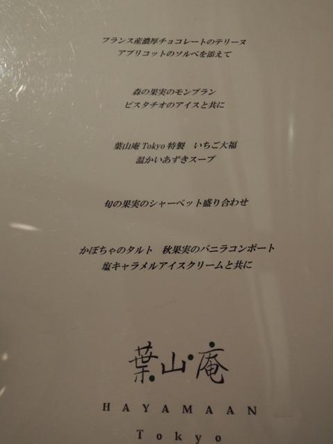 葉山庵 デザートメニュー